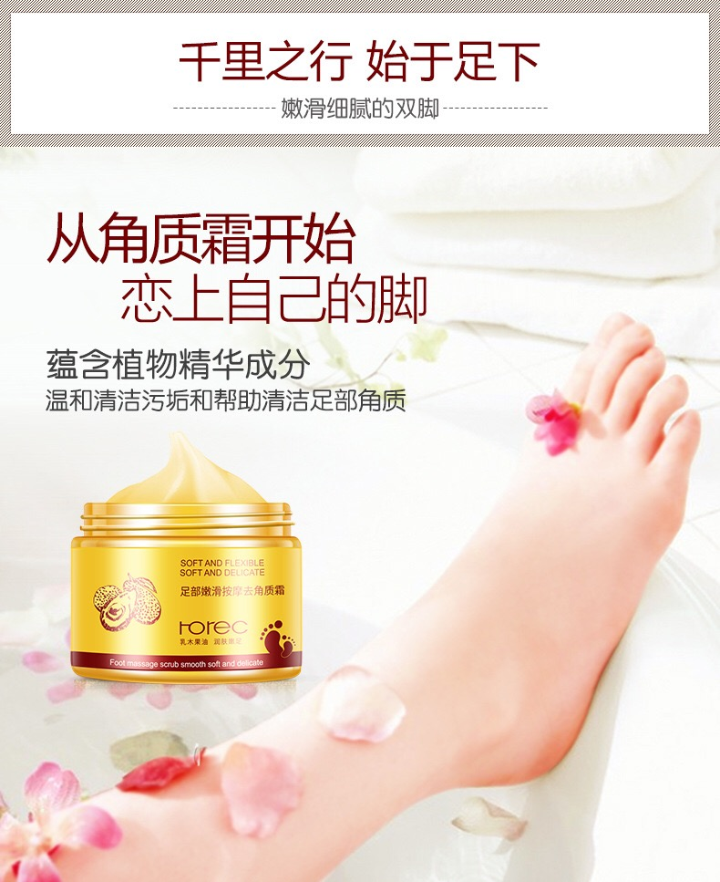 ROREC Shea Butter Foot Massage Scrub Smooth Soft And Delicate 180g